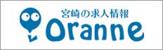 """宮崎の求人Oranne(おらんね)"""""""