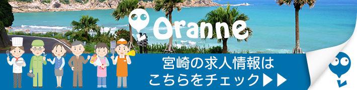 宮崎の求人情報Oranne(おらんね)