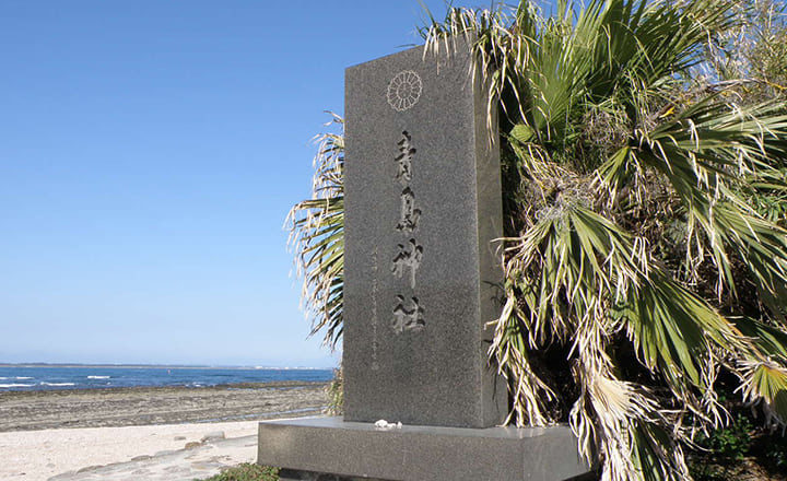 青島神社の石碑