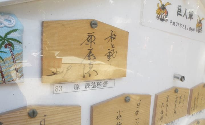 青島神社の巨人軍絵馬