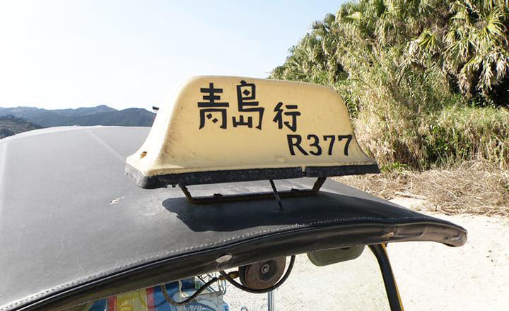 青島のトゥクトゥクナンバー